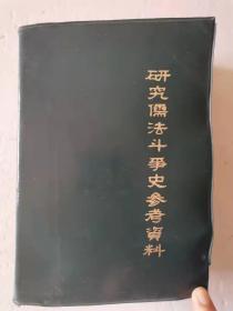 研究儒法斗争史参考资料【上下册】【中華古籍書店.文学类】【XT210】