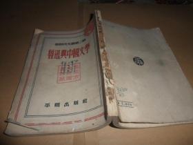 鲁迅与中国文学