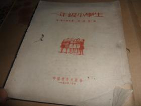一年级小学生 (施瓦尔茨 著)1953年一版一印