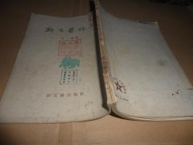 新文艺论集 (艾青 著)1952年出版