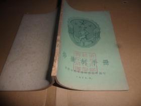 劳卫制手册(重庆市体育运动委员会编印)64开1955年印