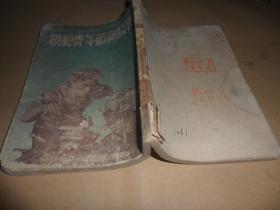 模范青年团员故事(1950年出版)