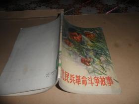 河北民兵革命斗争故事