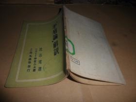 矛盾论解说 (沈志远 著) 1952 年4版
