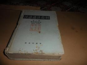 汉语语法教材 第二编