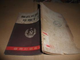 苏维埃政权三十周年 (1949年10月 一版一印)