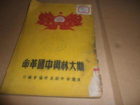 斯大林与中国革命 (重庆市中苏友好协会编印)  解放初期编印