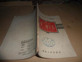 速成识字班用第二种字表 :依部首排列(1952年一版一印)