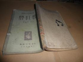 思想 工作 学习 (新中国百科小丛书)1950年出版