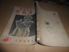 苏联幼稚园大班教程 (1951年一版一印)