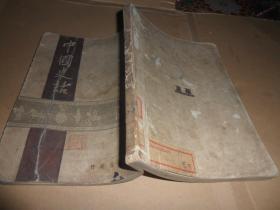 中国史话 许立群 1947 【吴玉章作序】