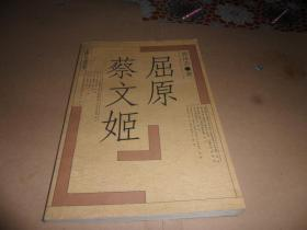 屈原 蔡文姬 (中国现代名剧丛书)