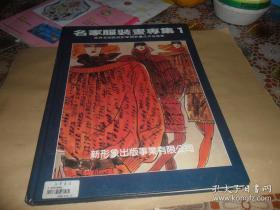 名家服装画专集(1)彩图原版 8开精装