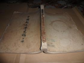 中国新文学史稿 (上)  1954年印