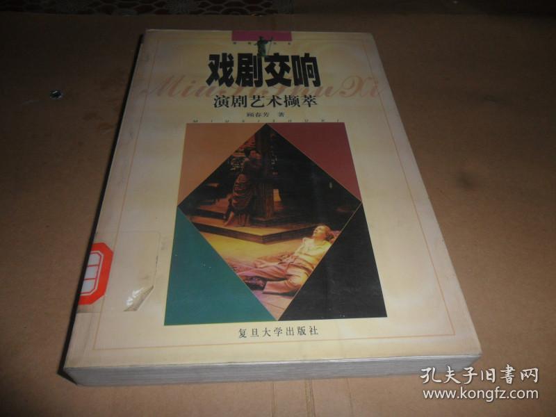 戏剧交响:演剧艺术撷萃