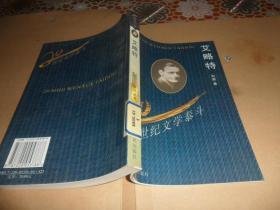 艾略特  20世纪文学泰斗