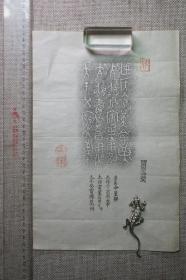 金文,西周铜器铭文,堇鼎,手拓,背面可见凹凸