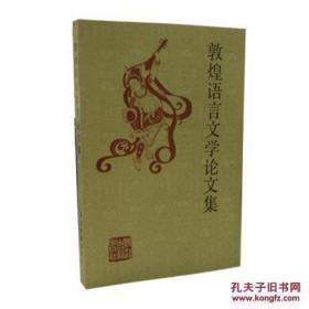 敦煌语言文学论文集