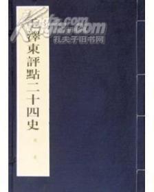 《毛泽东评点二十四史》(影印本)16开80函850卷