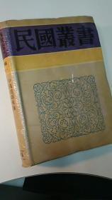 民国丛书 第四编第63册  中国戏剧研究的开拓之作