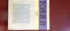 民国丛书 第四编.78.:中国近代史