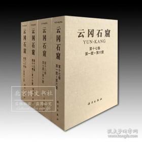 云冈石窟(第三期第17-20卷)共9册