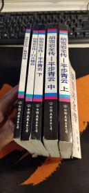 胡雪岩全传【5本合售】