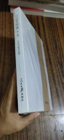 习近平用典.第二辑【全新塑封】