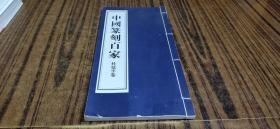 中国篆刻百家【杜延平卷】