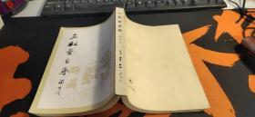 三松堂自序