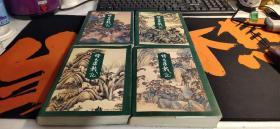 倚天屠龙记【1.2.3.4共4卷合售】(线锁装订)