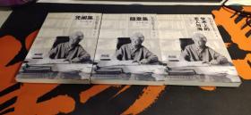 张五常作品系列第一辑《随意集》《凭阑集》《学术上的老人与海》【3本合售】