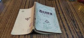 西北民歌集【第一册】