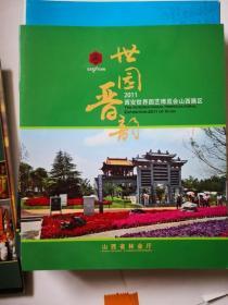 2011西安世界园艺博览会山西展区 世园晋韵