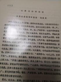 妇科研讨会油印资料【心病与妇科临床】