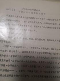 妇科研讨会油印资料【补肾在妇科作用的浅识】