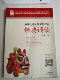 中华优秀传统文化教育·经典诵读. 七年级. 下册