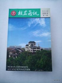 武汉大学校友通讯2006年第1,2辑