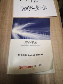 HIGHLANDER丰田用户手册