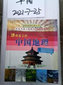 讲给孩子的中国地理(1)