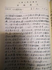 红楼梦新补审稿意见 非原件