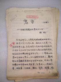 中国吉普赛的故事系列之五《鬼谷》小说姬妮著300字77页