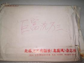 《巨富沈万三》出版清样1996年7月8日苏州