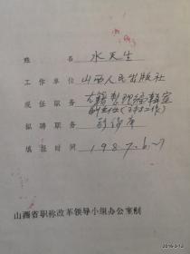 水天生先生小传 评副编审