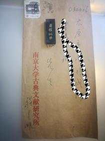 著名国学大师程千帆信札一通一页,含实寄封