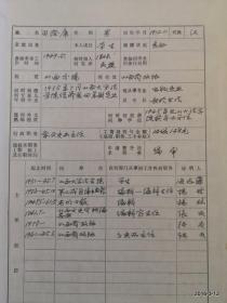 山西大学法学院山西文史资料主编田际康先生小传 评编审