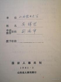 吴锡恩先生小传 评副编审