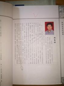 河东民间艺术家
