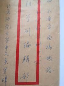 北京师范大学中文系 肖璋先生信札两通两页含实寄封