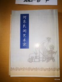 河东民间艺术家 蓝底白字本,编审稿